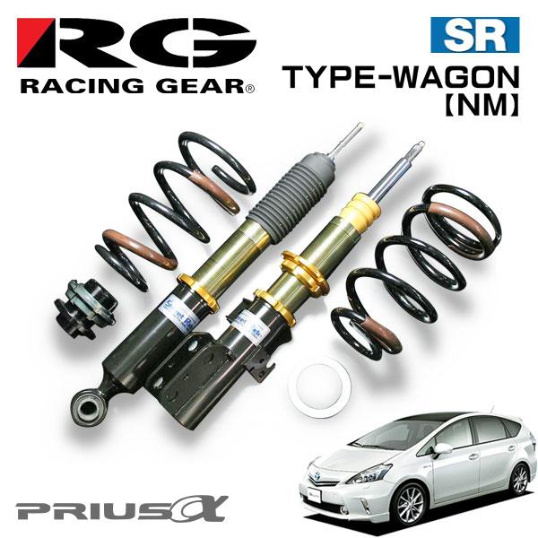 RG レーシングギア 車高調 タイプワゴンNM 複筒式 減衰力15段調整式 プリウスα ZVW40W ZVW41W 11/05~ FF