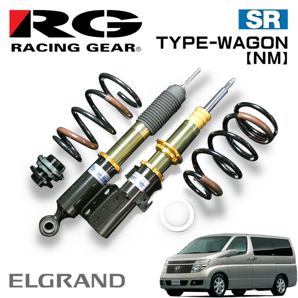 RG レーシングギア 車高調 タイプワゴンNM 複筒式 減衰力15段調整式 エルグランド E51 02/05~10/08 FR