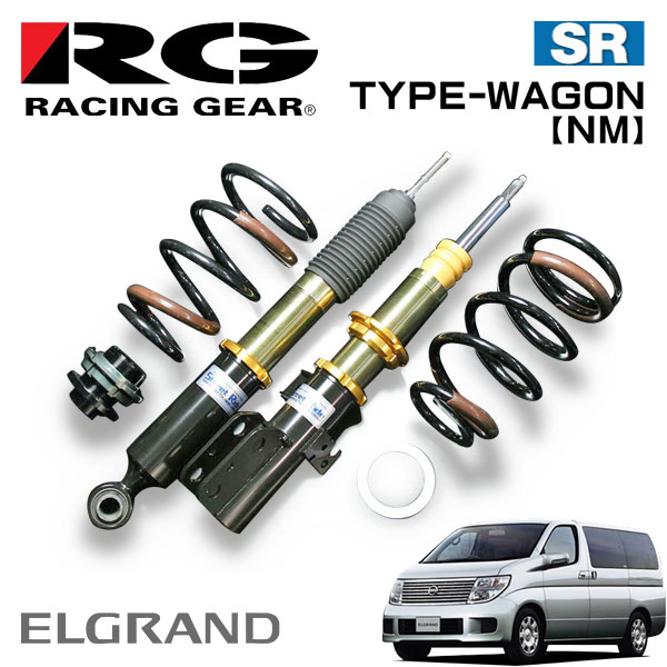 RG レーシングギア 車高調 タイプワゴンNM 複筒式 減衰力15段調整式 エルグランド ME51 02/05~10/08 FR