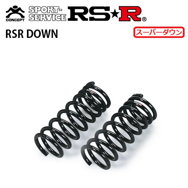 RSR スーパーダウンサス フロントのみ クラウン ARS220 H30/6~ FR 2000 TB RS アドバンス