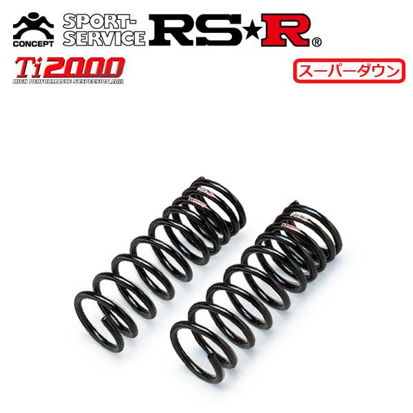 RSR Ti2000 スーパーダウンサス フロントのみ エスティマ ACR30W H15/5~H17/12 FF 2400 NA アエラスS
