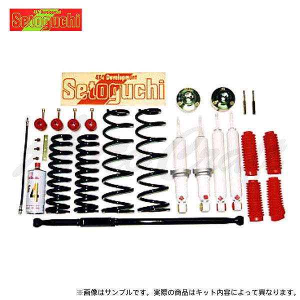 Setoguchi セトグチ ハイリフト 5cmアップキット タイプ3 ハイラックスサーフ KDN185W KZN185G KZN185W RZN185W VZN185W 4WD REAS付除く