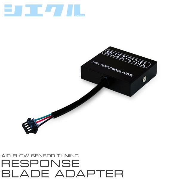 [siecle] シエクル レスポンスブレード アダプター RBA-02
