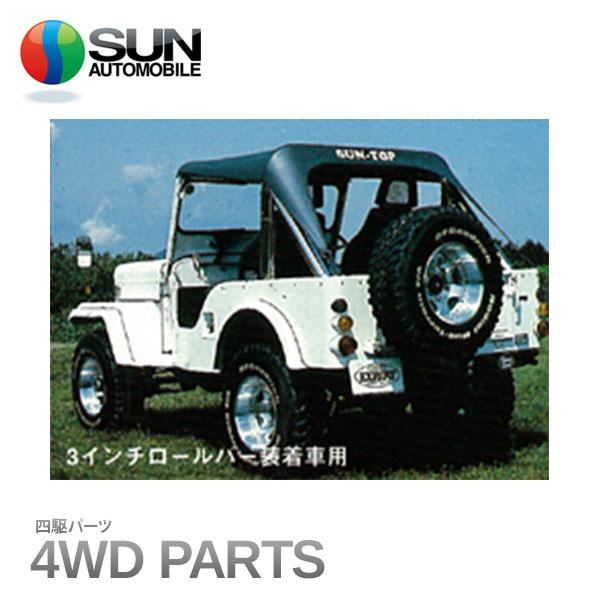 [サン自動車] サントップ 3インチロールバー装着車用 ブラック JEEP ジープ 全J50系幌車 '77~