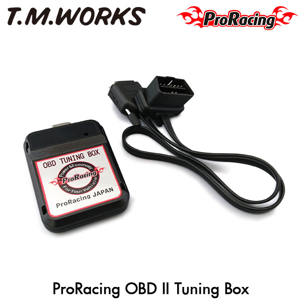 T.M.WORKS プロレーシング OBD II チューニングボックス ニッサン 2010年以降のOBD2国際規格装備ガソリン車全車