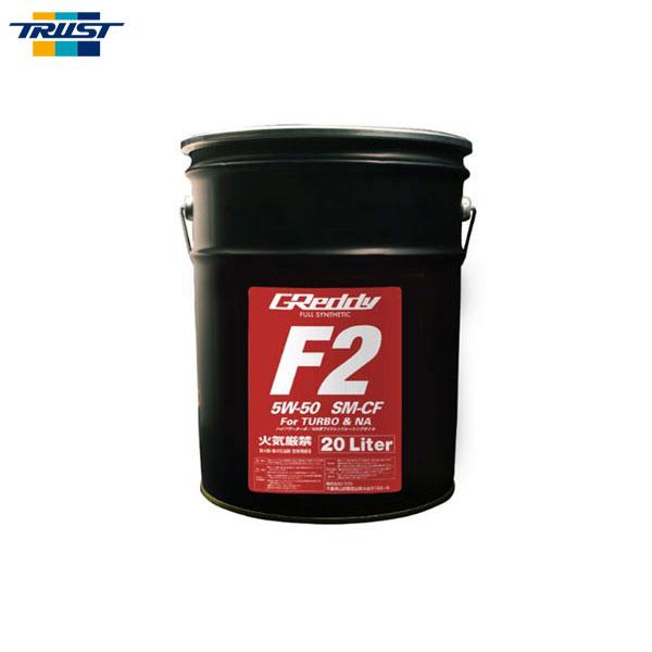ハイパワーターボ/NA用ワイドレンジレーシングオイル [TRUST] トラスト エンジンオイル F2 5W-50 20Lペール缶 SM-CF FULL SYNTHETIC BASE