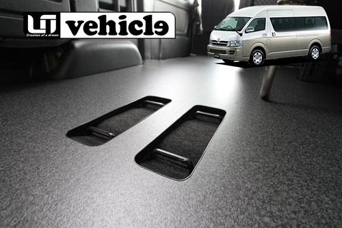 UIvehicle 簡易床張りキット (ワゴンGL専用) 【ハイエースワゴン 200系 (1~4型) [GL] 】【※受注生産品】※送料:北海道6000円税別 沖縄離島要確認