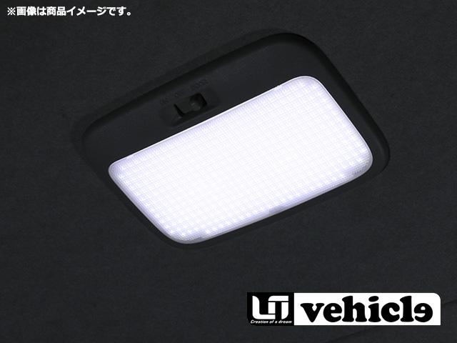 UIvehicle LEDルームランプセット 【 ハイエースワゴン 200系 [グランドキャビン] 】