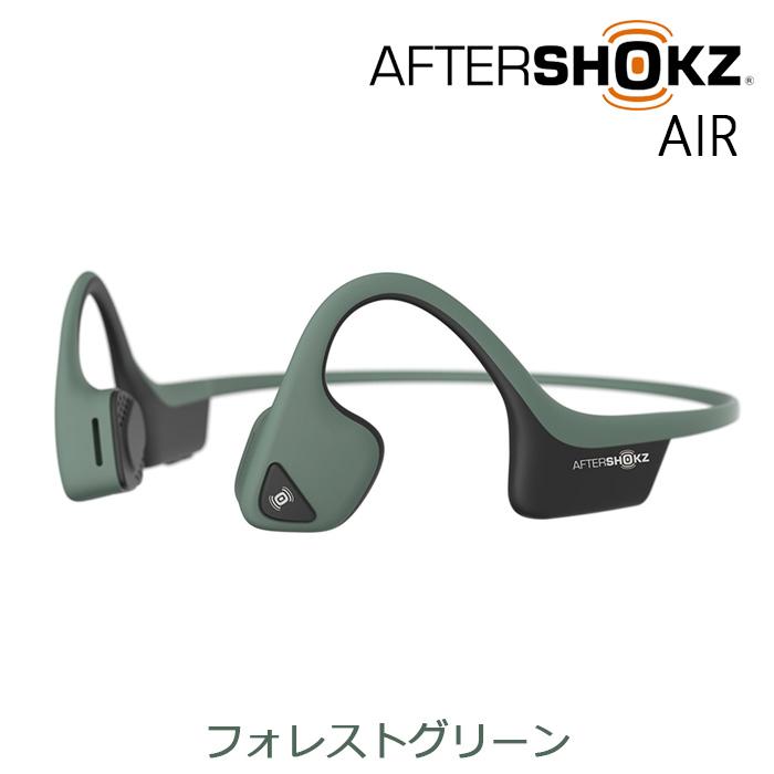 AfterShokz AIR フォレストグリーン 骨伝導ワイヤレスヘッドホン (アフターショックス エアー)