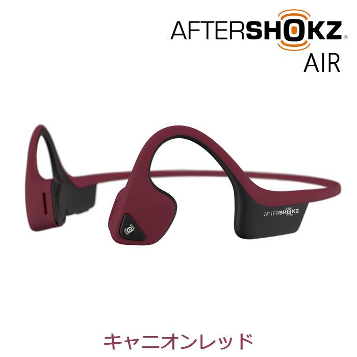 AfterShokz AIR キャニオンレッド 骨伝導ワイヤレスヘッドホン (アフターショックス エアー)