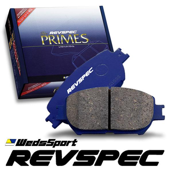 [Weds] ブレーキパッド レブスペック プライム フロント用 インプレッサワゴン GF2 94/6~98/8 13インチ車:オートクラフト
