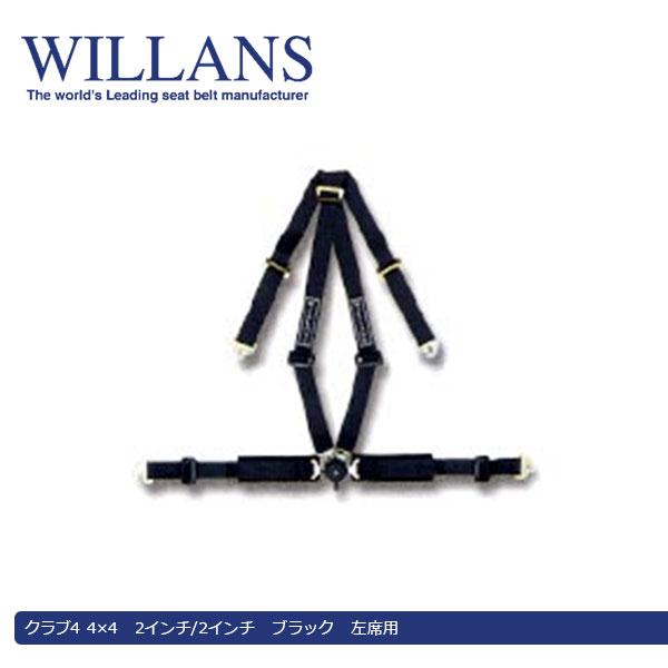 [WILLANS] ウィランズ クラブ4 4×4 2インチ/2インチ ブラック 左席用