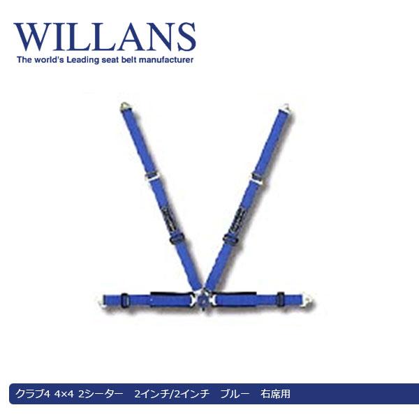 [WILLANS] ウィランズ クラブ4 4×4 2シーター 2インチ/2インチ ブルー 右席用