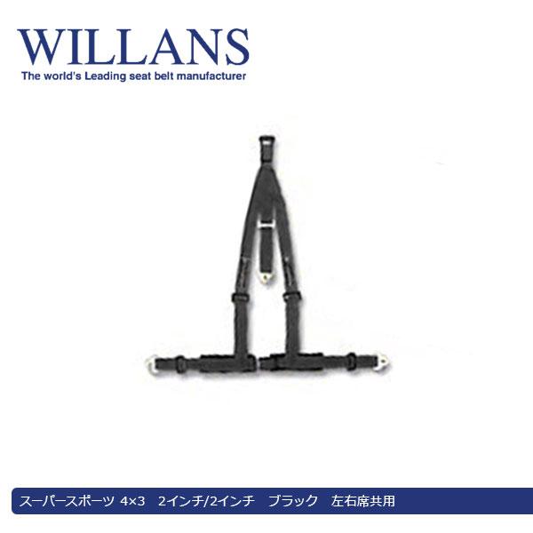 [WILLANS] ウィランズ スーパースポーツ 4×3 2インチ/2インチ ブラック 左右席共用:オートクラフト