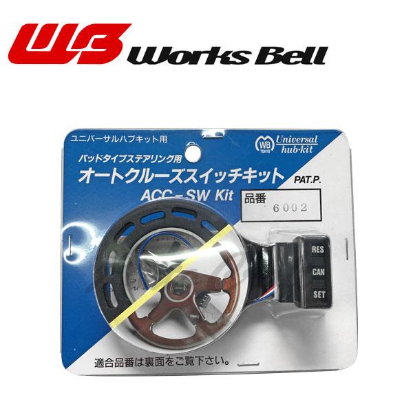 [Works Bell] ワークスベル オートクルーズスイッチキット 6004