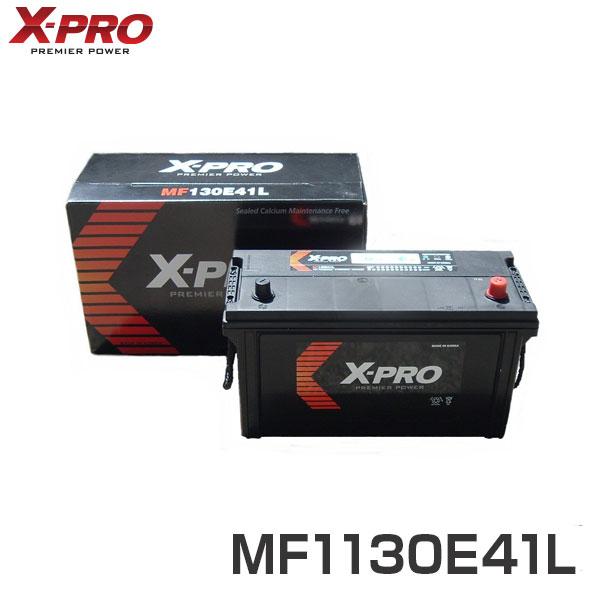 X-PRO カーバッテリー MF130E41L 適合型式 [110E41L 115E41L 120E41L 125E41L 130E41L] 高性能 シールド型メンテナンスフリー 沖縄・離島は配送不可