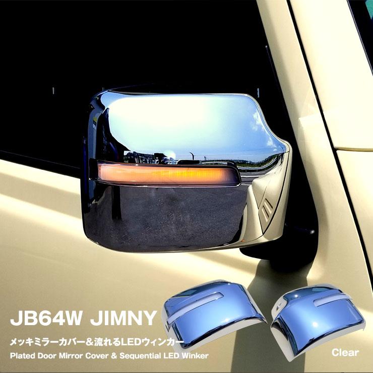 メッキドアミラーカバー(シーケンシャルLEDウインカー) 左右セット クリアレンズ スズキ ジムニー JB64W 平成30年7月~ XG