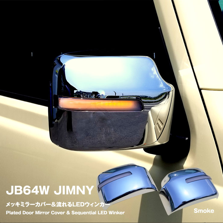 メッキドアミラーカバー(シーケンシャルLEDウインカー) 左右セット スモークレンズ スズキ ジムニー JB64W 平成30年7月~ XG