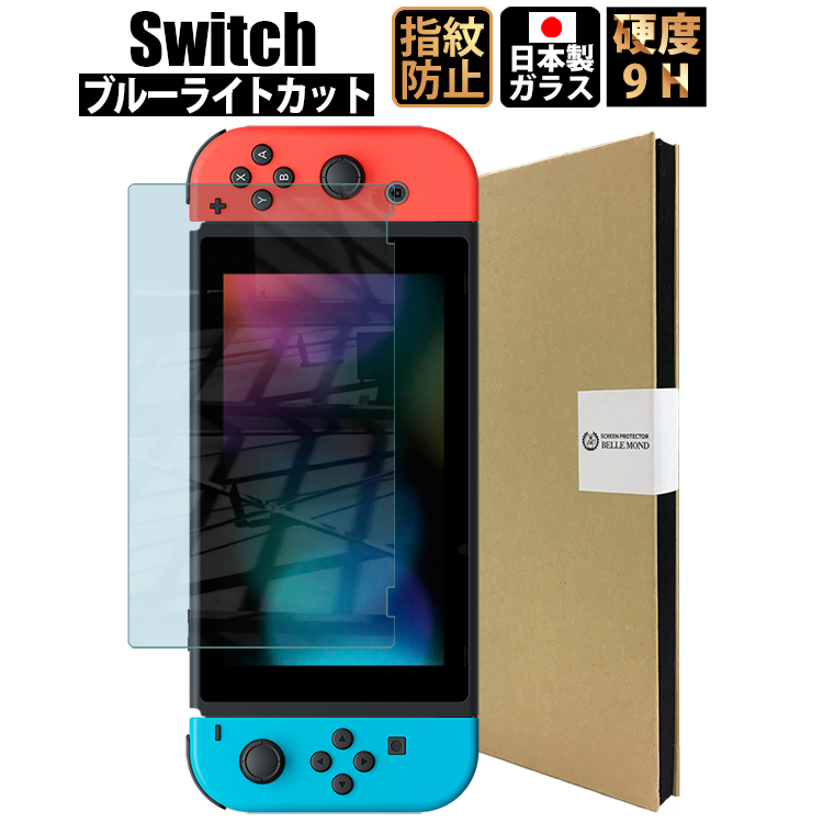 ニンテンドースイッチ 秀逸 フィルム ブルーライトカット Nintendo switch 任天堂スイッチ 保護フィルム 定形外 スイッチ 液晶保護 スーパーセールラスト6時間限定15%OFFクーポン ガラスフィルム 爆安 日本製
