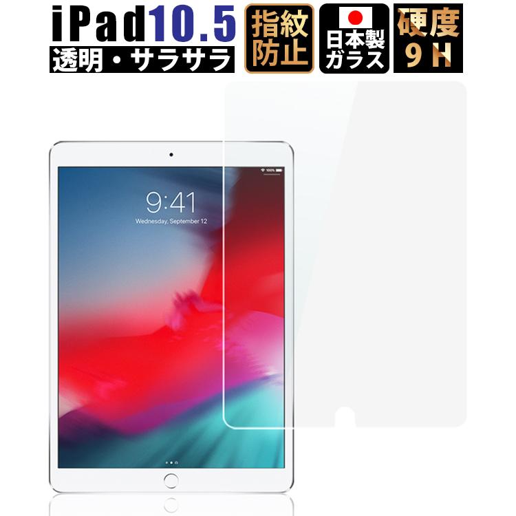 iPad Pro 10.5インチ ガラスフィルム 2017 透明 高級 U型 液晶保護フィルム ゆうパケット 2.5D 4日20時よりスーパーSALE 気泡防止 9H 指紋防止 日本製 タイムセール