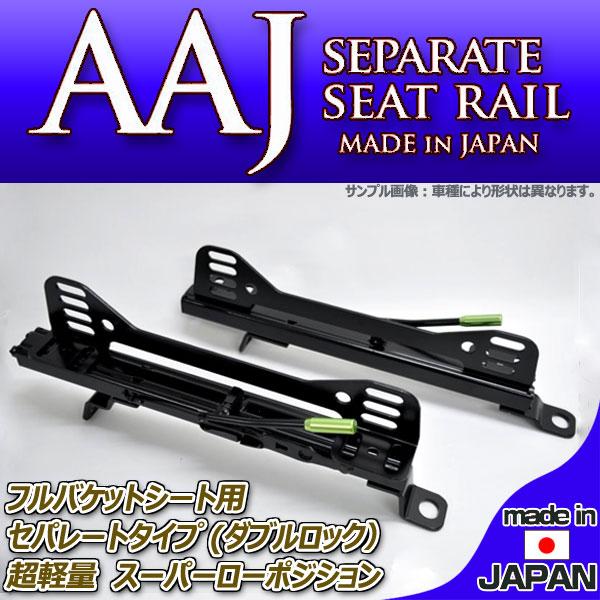 S13 シルビア フルバケ用 ダブルロックシートレール 助手席用 セパレートタイプ 日本製