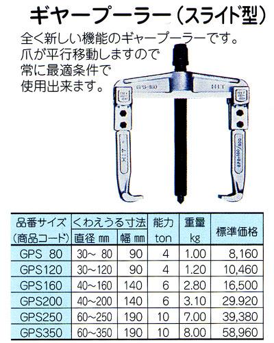 ★送料無料★HIT(ヒット)ギヤープーラー GPS250(スライド型)【工具・ギヤープーラー】
