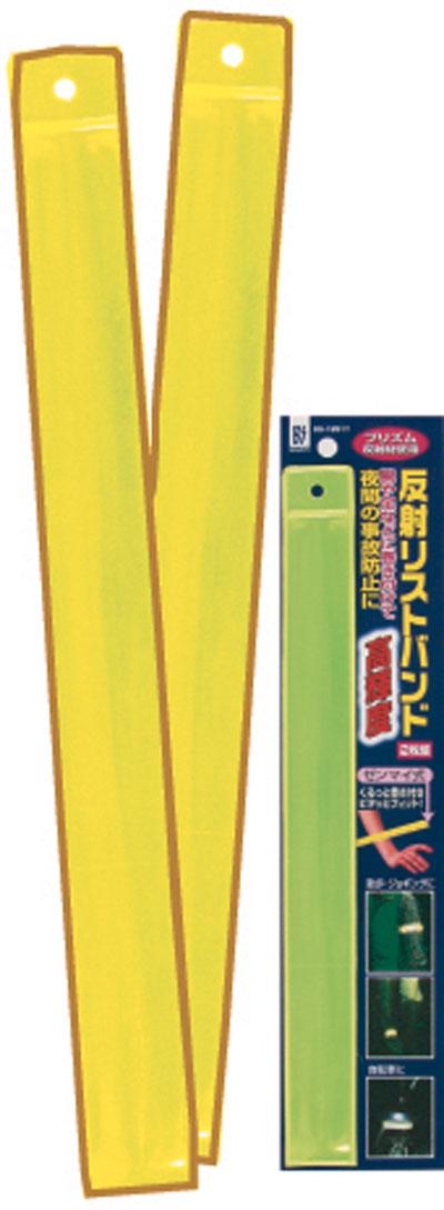 【10本セット】反射リストバンド 黄 2本入り【セキュリティー用品 反射バンド】