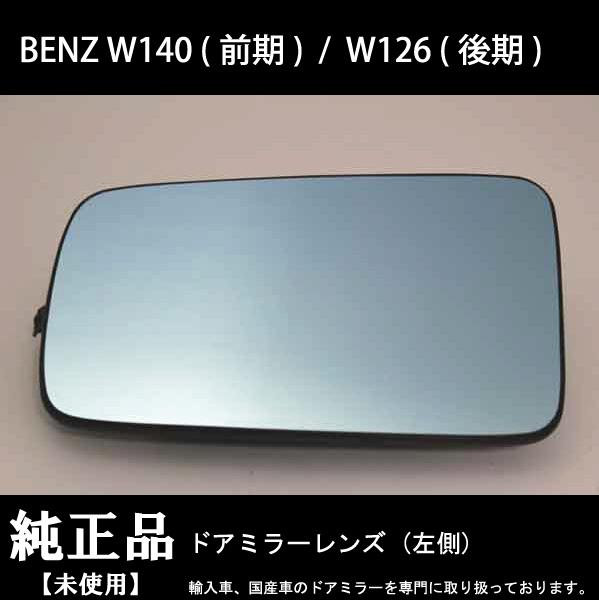 売り込み BENZ W140 前期 W126 後期 超激得SALE 純正ドアミラーレンズ 左側 破損などで交換が必要な方必見 未使用品