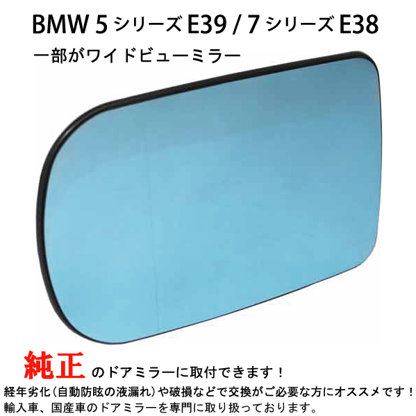 BMW E38 7シリーズ E39 交換無料 5シリーズ サイドミラーレンズ 一部ワイドビュー 至上 左側 純正同等の曲率 自動防眩液漏れ 経年劣化 破損 変色などで交換が必要な方必見です