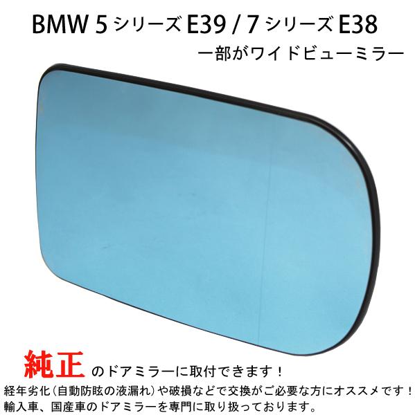 BMW E38 ※アウトレット品 7シリーズ E39 爆買いセール 5シリーズ サイドミラーレンズ 一部ワイドビュー 純正同等の曲率 右側 経年劣化 破損 変色などで交換が必要な方必見です 自動防眩液漏れ