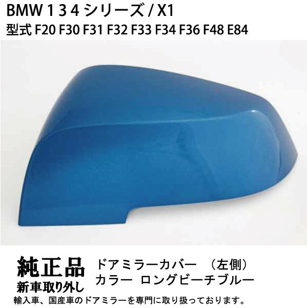 BMW 1 3 4シリーズ X1 型式 F20 F30 F31 F32 F33 送料無料 定番スタイル 新品 F48 F36 ロングビーチブルー 新車外し 純正ドアミラー E84 左側 カバー 新車取り外し F34 破損などで交換が必要な方必見です