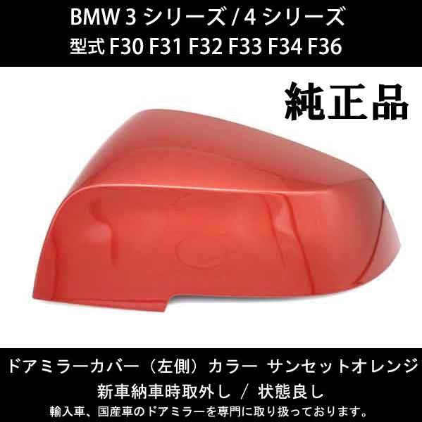 BMW 3シリーズ 4シリーズ 型式 F30 F31 安心の実績 2020春夏新作 高価 買取 強化中 F32 F33 左側 純正ドアミラー カバー 破損で修理交換が必要な方必見 新車納車時取り外しキズ F34 F36