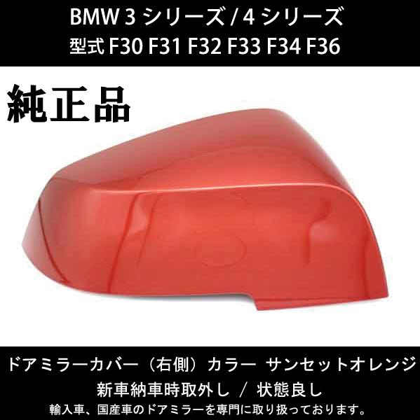 BMW 3シリーズ 4シリーズ 型式 F30 F31 F32 F33 全国どこでも送料無料 カバー 新車納車時取り外しキズ WEB限定 純正ドアミラー 破損で修理交換が必要な方必見 F34 F36 右側