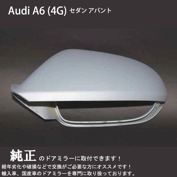 アウディ AUDI A6 (4G) セダン / アバントドアミラーカバー 左側(プライマー処理済み / 新品)