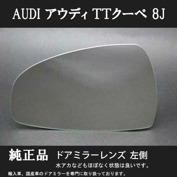 Audi アウディ TTクーペ 8J 永遠の定番 中古品 ドアミラーレンズ 経年劣化や破損などで交換が必要な方必見 左側 まとめ買い特価