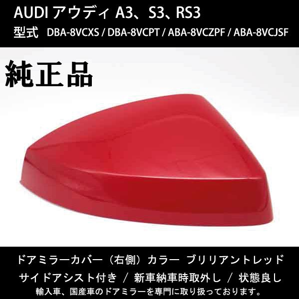 アウディ AUDI A3、S3、RS3 純正ドアミラー カバー【右側】/新車納車時取り外しキズ、破損で修理交換が必要な方必見!