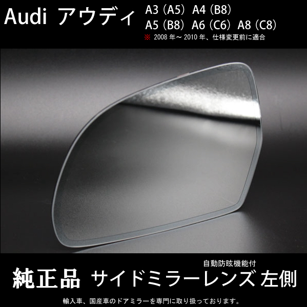 Audi 豊富な品 アウディ A3 A5 A4 B8 オールラウンド A6 C6 自動防眩機能付き スピード対応 全国送料無料 破損などで交換が必要な方必見です A8 2008年10月~ 良品 純正ドアミラーレンズ C8 左側