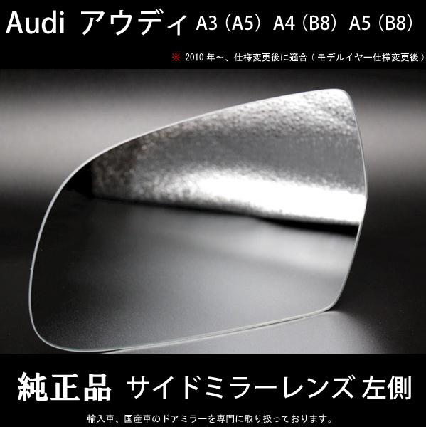 予約販売 アウディ 純正 ドアミラー サイドミラー レンズ 左側 中古品 Audi A3 A4 B8 サイドミラーレンズ 中古 大幅にプライスダウン 2010年10月 ~ A5 仕様変更後