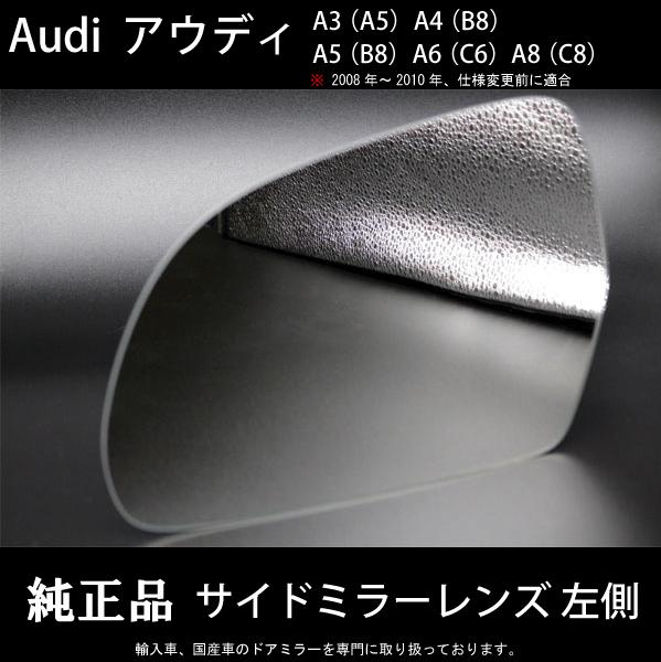 高い素材 Audi アウディ A3 A5 A4 B8 オールラウンド A6 2008年10月~ 破損などで交換が必要な方必見です C8 C6 左側 良品 純正ドアミラーレンズ A8 即納送料無料!