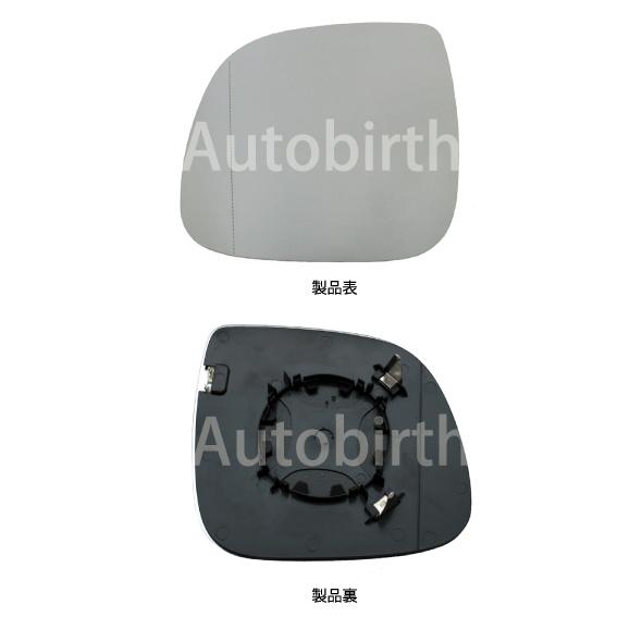 マルチバン / カラベル / T5 左ハンドル車ドアミラーレンズ(左側/運転席側)