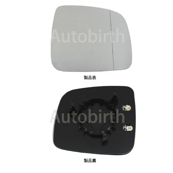 マルチバン / カラベル / T5(前期) 右ハンドル車ドアミラーレンズ(右側/運転席側)