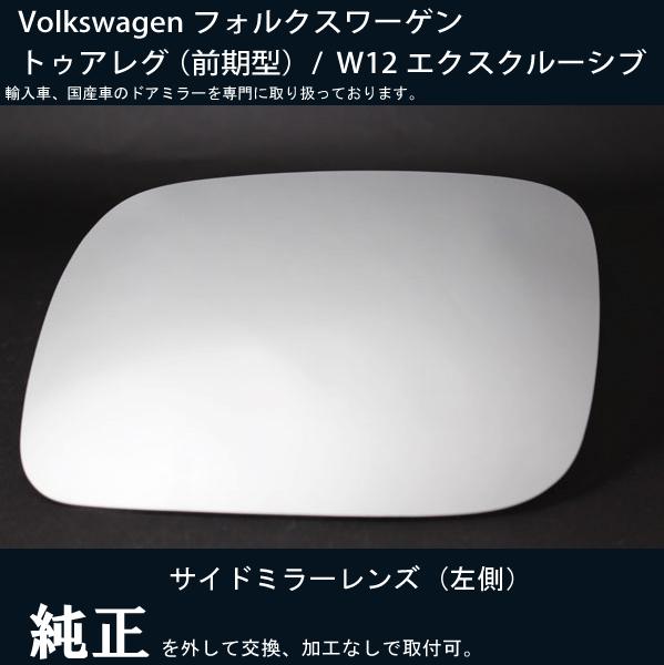 トゥアレグ ドアミラーパーツ 経年劣化 破損により交換が必要な方 TOUAREG 左側 W12 前期型 品質検査済 エクスクルーシブドアミラーレンズ 高品質