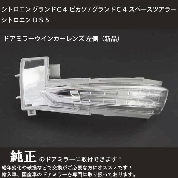 シトロエン グランドC4 ピカソ / グランドC4 スペースツアラー / DS5ドアミラーウインカーレンズ 左側(新品)