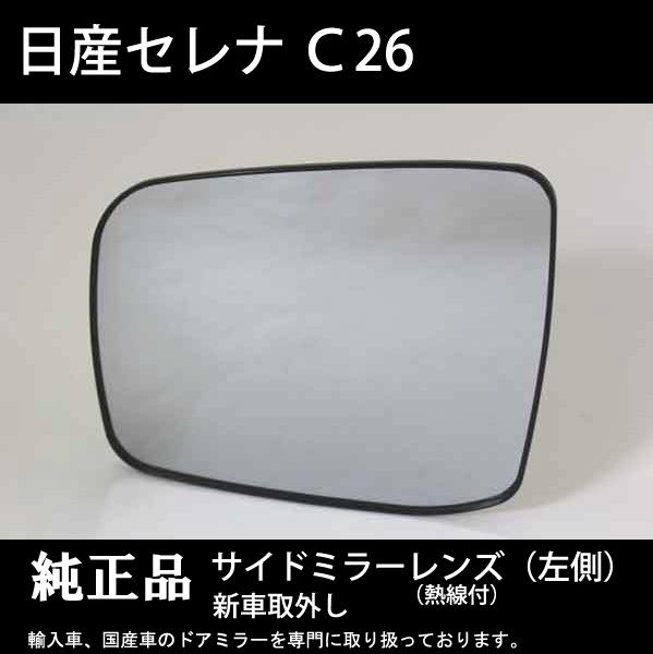 日産セレナ C26 純正ドアミラー レンズ (熱線(ミラーヒーター)付き)左側 新車取外し