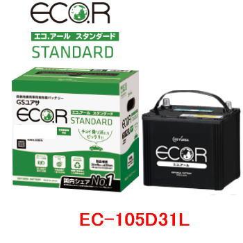 EC-105D31L GSユアサ 充電制御車用 バッテリー ECO.R(エコ アール スタンダード) /GS YUASA/エコカー