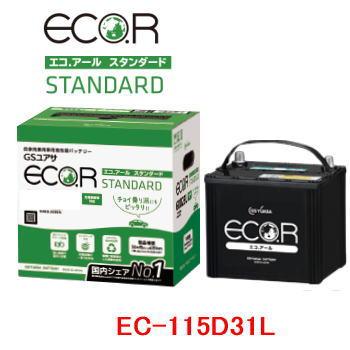 【送料無料】EC-115D31L GSユアサ 充電制御車用 バッテリー ECO.R(エコ アールスタンダード) /GS YUASA/エコカー