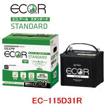 【送料無料】EC-115D31R-ST GSユアサ 充電制御車用 バッテリー ECO.R(エコ アール スタンダード) /GS YUASA/エコカー EC115D31R-ST