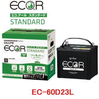 【送料無料】EC-60D23L GSユアサ 充電制御車用 バッテリー ECO.R(エコ アール スタンダード) /GS YUASA/エコカー EC60D23L-ST