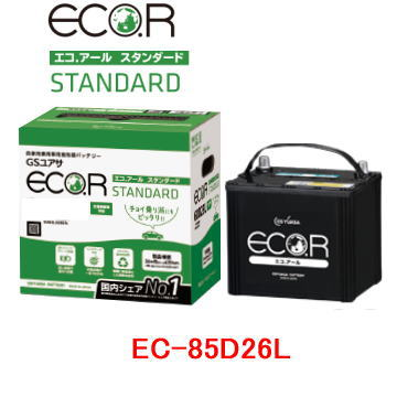 【送料無料】EC-85D26L GSユアサ 充電制御車用 バッテリー ECO.R(エコ アール スタンダード) /GS YUASA/エコカー