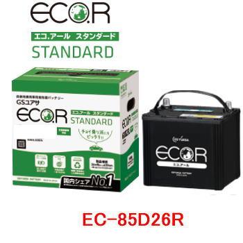 【送料無料】EC-85D26R GSユアサ 充電制御車用 バッテリー ECO.R(エコ アール スタンダード) /GS YUASA/エコカー